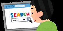 検索エンジンを理解しよう!