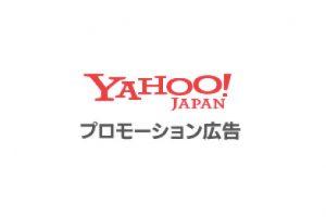 Yahoo!プロモーション広告
